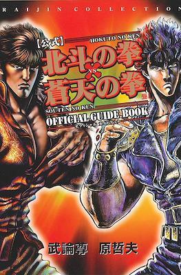 Hokuto no Ken vs Souten no Ken Official Guidebook