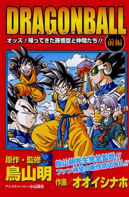 Dragon Ball: ¡Ey, Goku y sus amigos regresan!