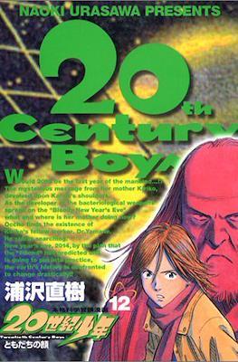20世紀少年 (Tankôbon) #12