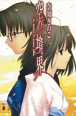 空の境界 (Kara no Kyoukai) (Rústica) #3