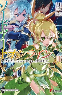 Sword Art Online (Paperback) #17