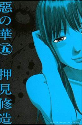 Las flores del mal - Aku no Hana (Rústica con sobrecubierta) #5