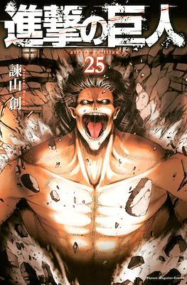 進撃の巨人 (Shingeki no Kyojin) #25