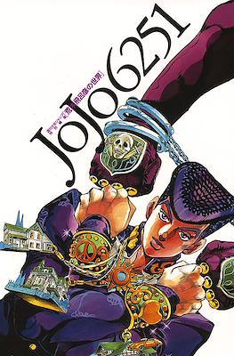 JoJo 6251: The World of Hirohiko Araki