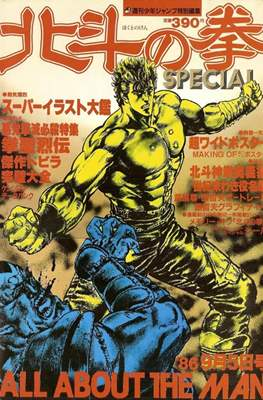 Hokuto no Ken Special: All About the Man