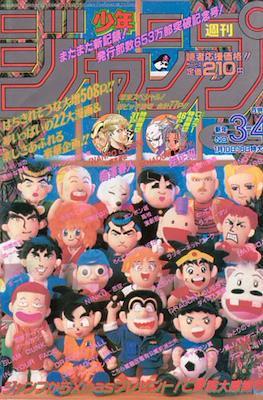 Weekly Shōnen Jump 1995 週刊少年ジャンプ