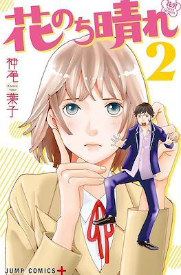 Hana Yori Dango Next Season #2