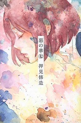 Las flores del mal - Aku no Hana #7