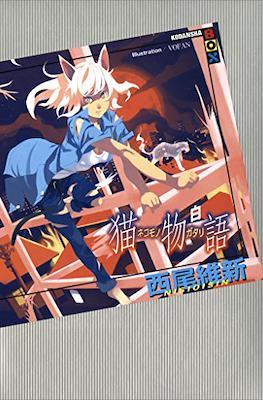 化物語(上) (講談社BOX) (Monogatari Series) (Rústica) #7