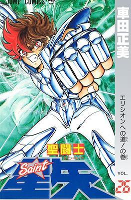 Saint Seiya (Manga) #26