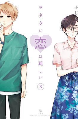 Wotakoi: Qué difícil es el amor para los Otaku (Rústica con sobrecubierta) #8