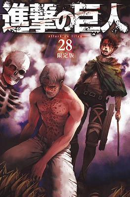 進撃の巨人 (Shingeki no Kyojin) #28