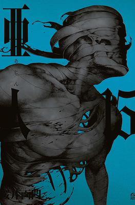 Ajin: Semihumano (Rústica) #15