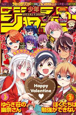 Weekly Shonen Jump 2019 #11