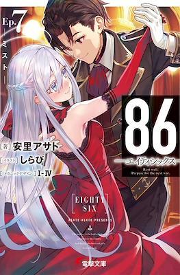 86--Eighty-Six #7