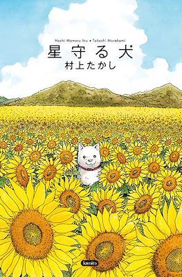 Hoshi Mamoru Inu. El perro guardián de las estrellas