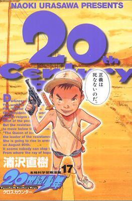 20世紀少年 (Tankôbon) #17