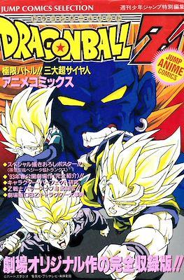 Dragon Ball Z Jump Anime Comics (Tankôbon) #7