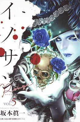 Innocent Rouge (Rústica con sobrecubierta) #5