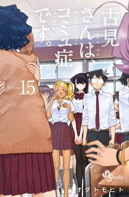 古見さんは、コミュ症です。(Komi-san wa Komyushou Desu) #15
