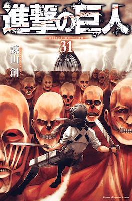 進撃の巨人 (Shingeki no Kyojin) #31