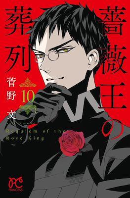薔薇王の葬列 #10