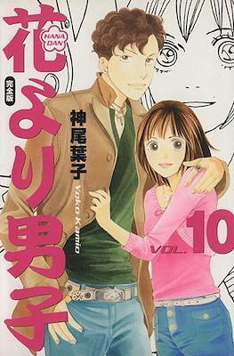 花より男子 (完全版) - Hana Yori Dango #10