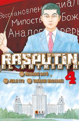 Rasputín, el patriota (Rústica con sobrecubierta) #4