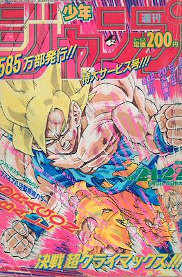 Weekly Shōnen Jump 1991 週刊少年ジャンプ (Revista semanal) #21