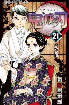 Guardianes de la noche (Kimetsu no Yaiba) #21