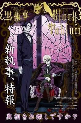 TVアニメーション「黒執事II」 Black Tabloid