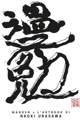 Manben: L'Artbook di Naoki Urasawa