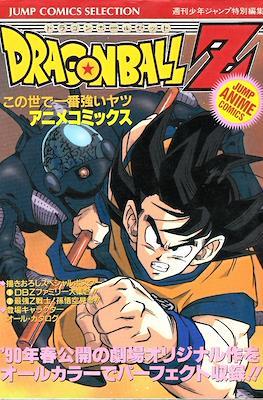 Dragon Ball Z Jump Anime Comics (Tankôbon) #2