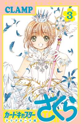カードキャプターさくら クリアカード編 (Cardcaptor Sakura: Clear Card Arc) (Rústica) #3