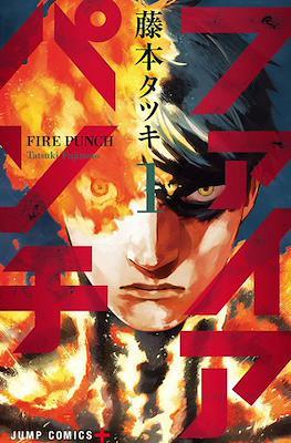 Fire Punch (ファイアパンチ)