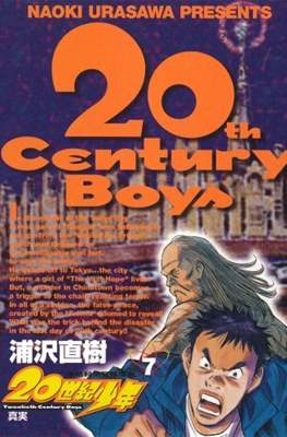 20世紀少年 (Tankôbon) #7