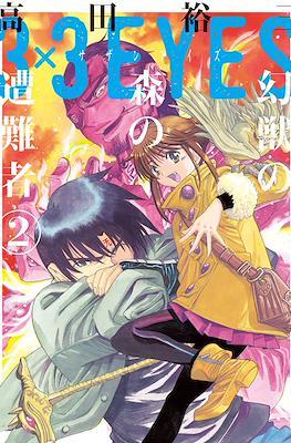 3×3 Eyes 幻獣の森の遭難者 3x3 Eyes Genjuu no Mori no Sounansha #2