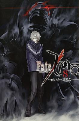 Fate/Zero #8