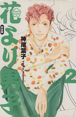 花より男子 (完全版) - Hana Yori Dango #2