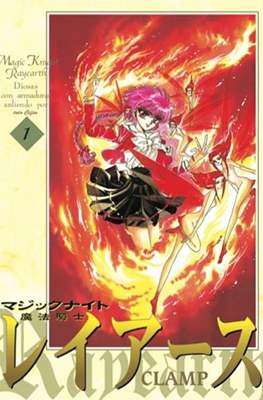 Magic Knight Rayearth (Rústica con sobrecubierta) #1