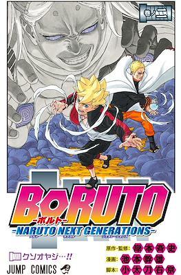 Boruto: Naruto Next Generations (Tankobon) #2