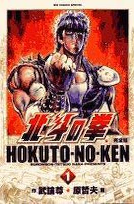 Hokuto no Ken 北斗の拳―完全版 Big Comics Special