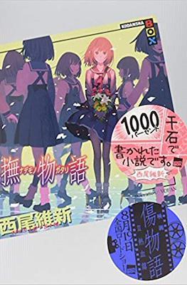 化物語(上) (講談社BOX) (Monogatari Series) (Rústica) #21