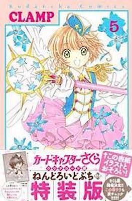 カードキャプターさくら クリアカード編 (Cardcaptor Sakura: Clear Card Arc) (Rústica) #5