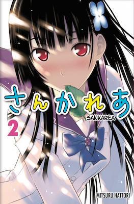 Sankarea (Rústica con sobrecubierta) #2