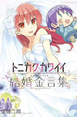 Tonikaku Kawaii: Official Fanbook - Marriage Gold