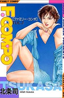 F. Compo ファミリー・コンポ #3