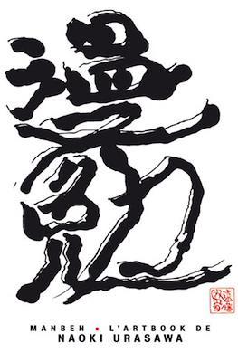 Manben. L'artbook de Naoki Urasawa
