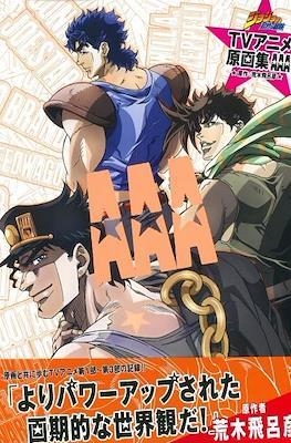 ジョジョの奇妙な冒險TVアニメ原畫集 AAA ( JoJo's Bizarre Adventure TV Anime Original Illustrations AAA)