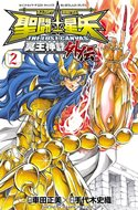 聖闘士星矢The Lost Canvas冥王神話外伝, Saint Seiya The Lost Canvas Gaiden (Rústica) #2